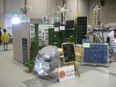 ごみゼロやまがた環境展2010