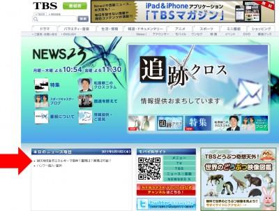 TBS20110519
