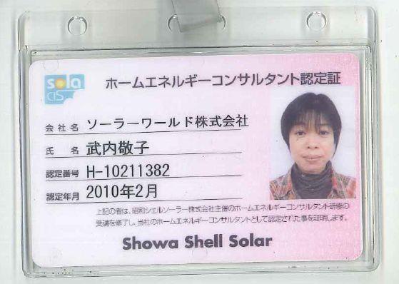 ホームエネルギーコンサルタント認定証武内敬子