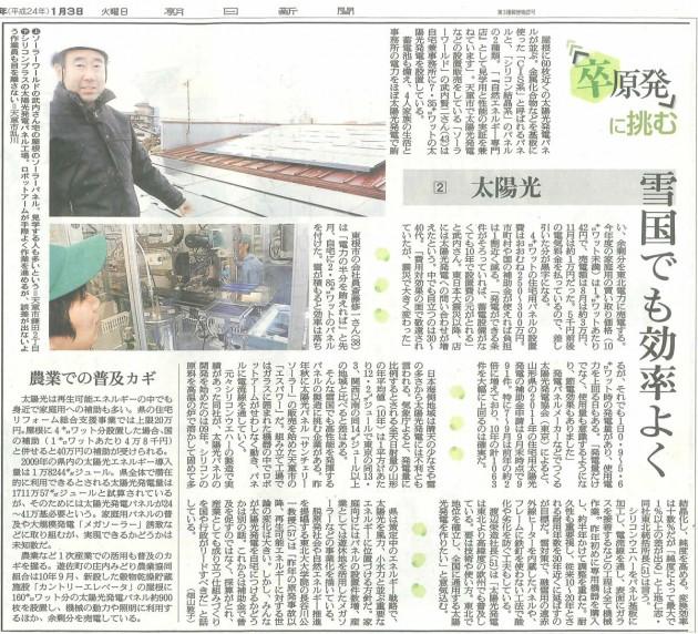 朝日新聞20120103